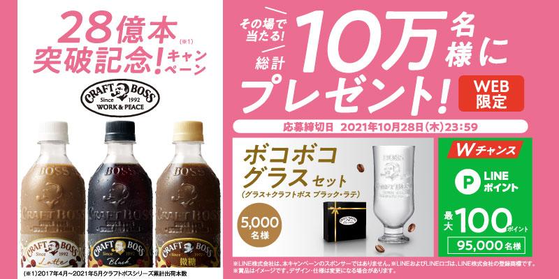 クラフトボス 無料オープン懸賞キャンペーン2021秋