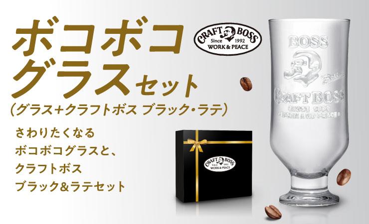 クラフトボス 無料オープン懸賞キャンペーン2021秋 プレゼント懸賞品