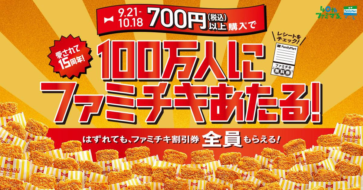 ファミマ ファミチキ15周年記念キャンペーン2021秋