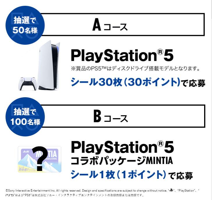 ミンティア MINTIA PS5 懸賞キャンペーン2021 プレゼント懸賞品