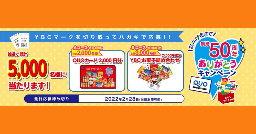 ヤマザキビスケット50周年記念 懸賞キャンペーン2021