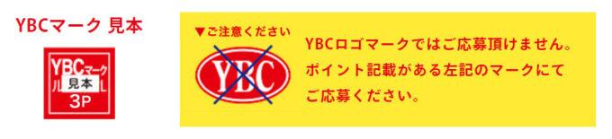 ヤマザキビスケット50周年記念 懸賞キャンペーン2021 YBCマーク
