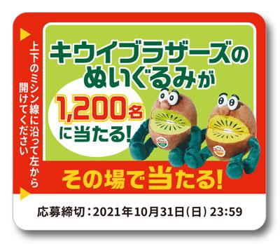 ゼスプリキウイ 懸賞キャンペーン2021秋 対象商品 応募シール
