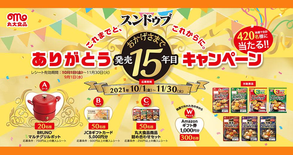 丸大食品 スンドゥブ懸賞キャンペーン2021秋