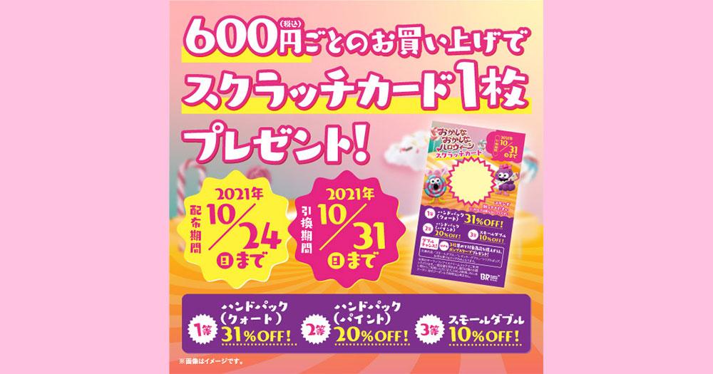 31サーティワンアイス ハロウィンキャンペーン2021秋