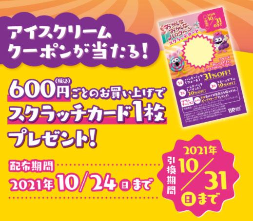 31サーティワンアイス ハロウィンキャンペーン2021秋 スクラッチカード