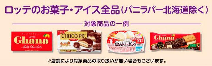 ロッテ クロミ ハロウィン懸賞キャンペーン2021秋 対象商品