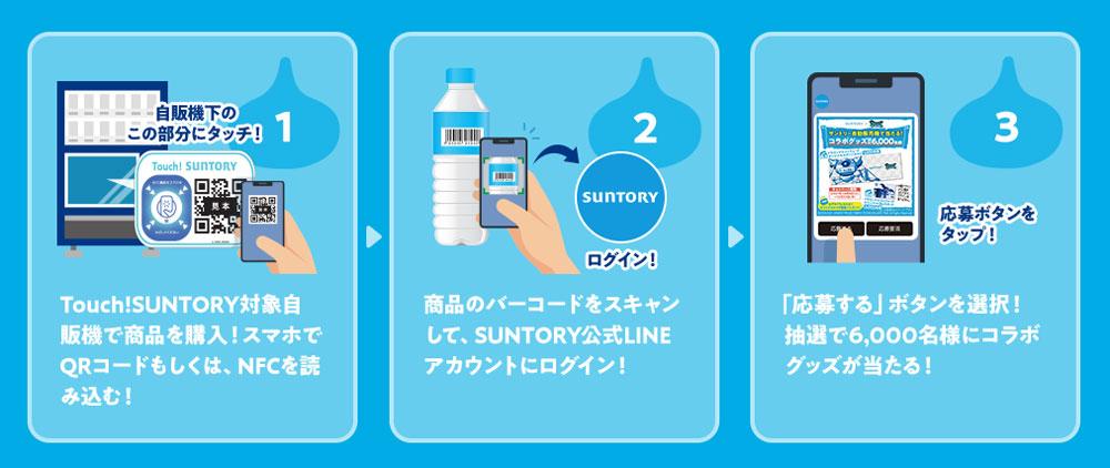 サントリー自販機 ドラクエウォーク懸賞キャンペーン2021秋 応募方法