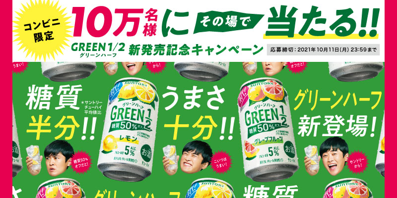 グリーンハーフ GREEN1/2 無料オープン懸賞キャンペーン