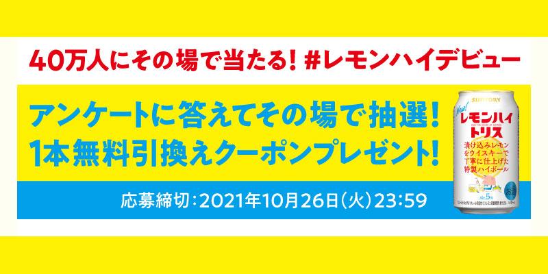 レモンハイトリス 無料オープン懸賞キャンペーン2021秋