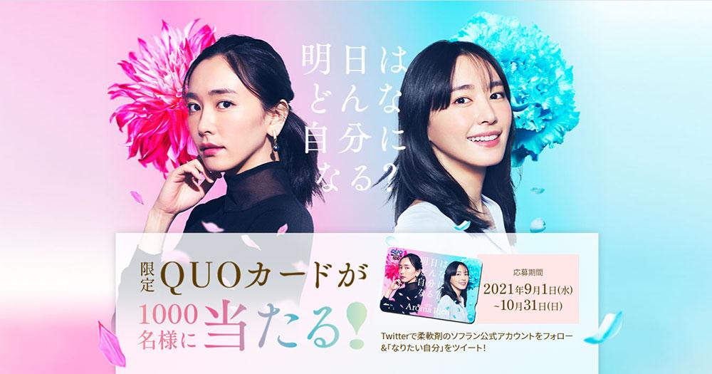ソフラン 新垣結衣 無料オープン懸賞キャンペーン2021秋