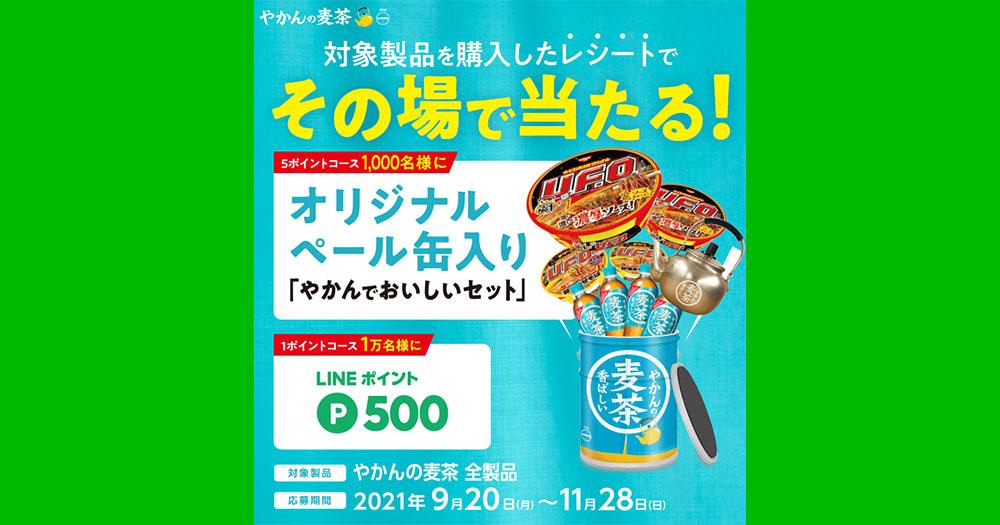 やかんの麦茶 懸賞キャンペーン2021秋