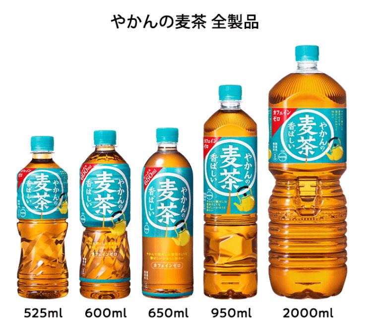 やかんの麦茶 懸賞キャンペーン2021秋 対象商品