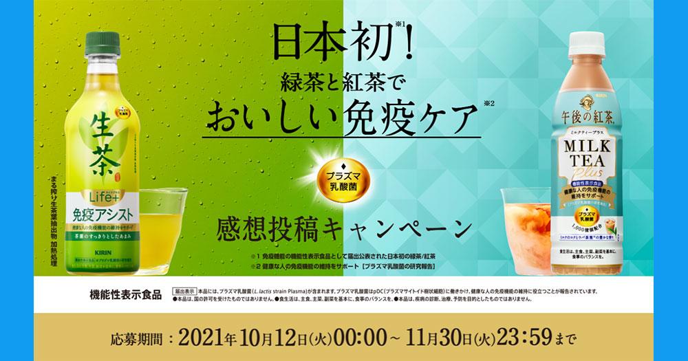 キリン生茶 午後の紅茶 免疫ケア 無料懸賞キャンペーン2021年秋